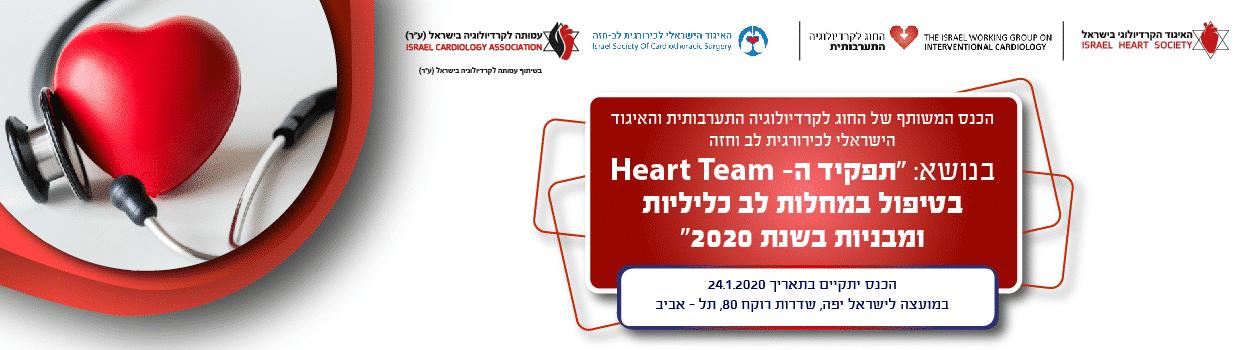 כנס המשותף של החוג לקרדיולוגיה התערבותית בשיתוף האיגוד הישראלי לכירורגית לב וחזה