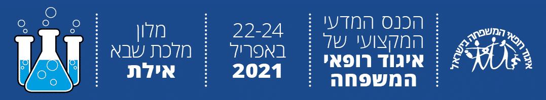 הכנס המדעי המקצועי של איגוד רופאי המשפחה 2020
