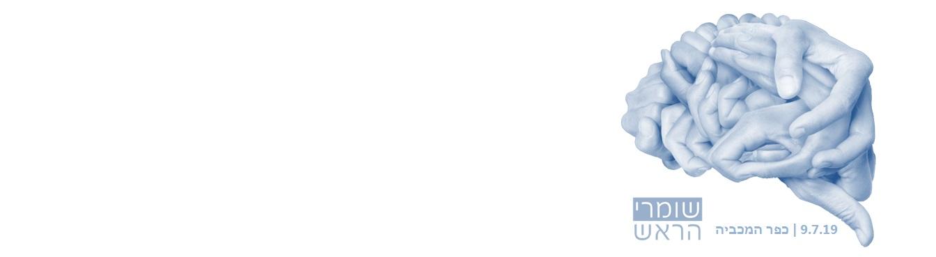 כנס שומרי הראש - האיגוד הישראלי לנאונטולוגיה 9.7.19
