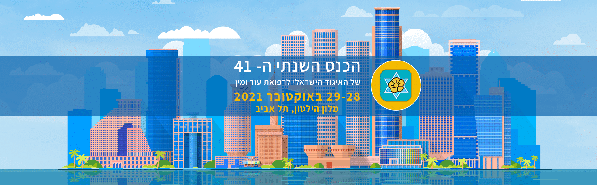 The 41st Annual Meeting of the Israel Society of Dermatology & Venereology