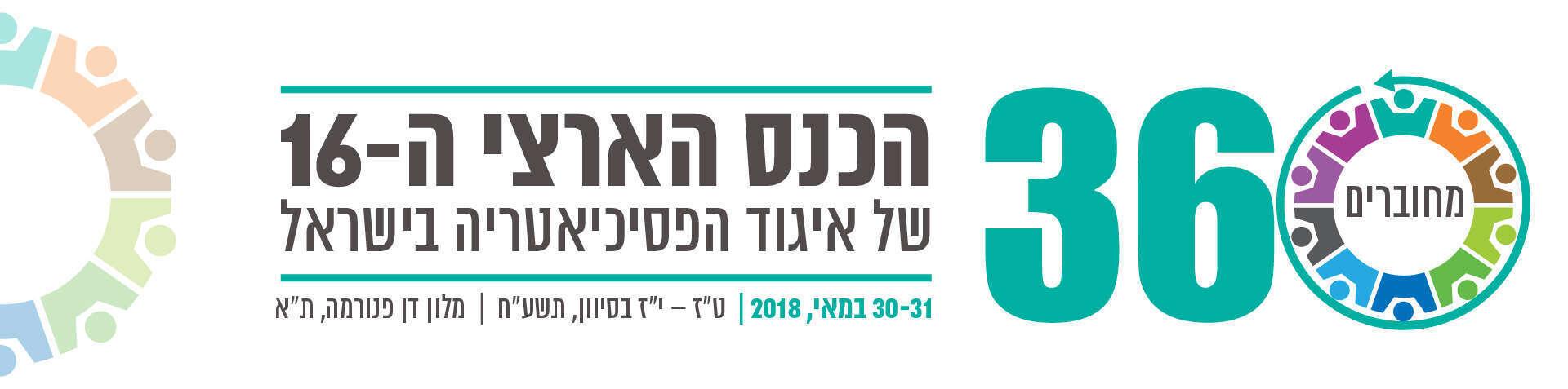 כנס איגוד הפסיכיאטריה בישראל 2018