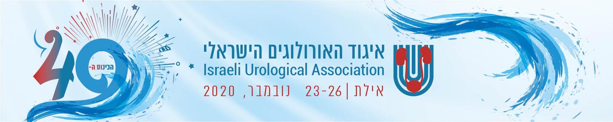 הכינוס ה-39 איגוד האורולוגים הישראלי אילת 2019