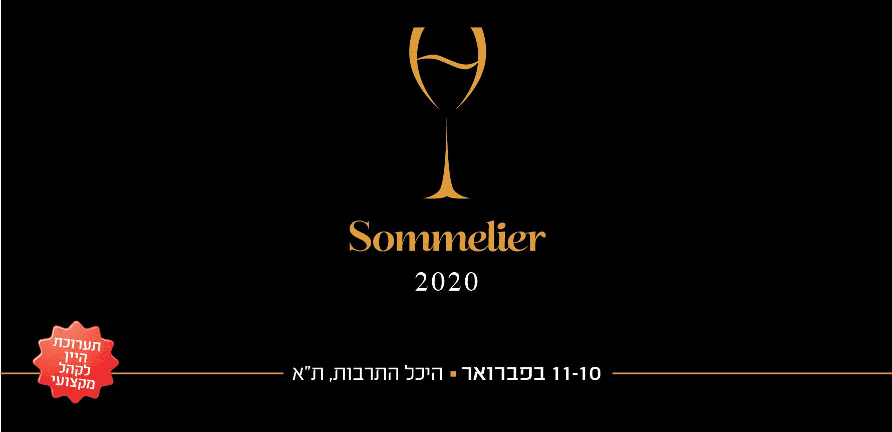 SOMMELIER 2020