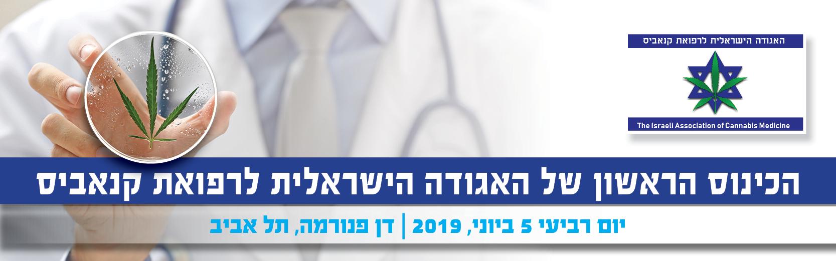 רפואת קנאביס, 5 ביוני, 2019