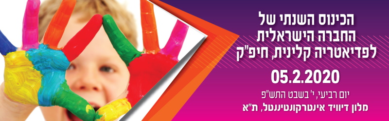"""הכינוס השנתי של החברה הישראלית לפדיאטריה קלינית - חיפ""""ק 2020"""