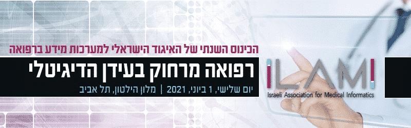 ILAMI 2020