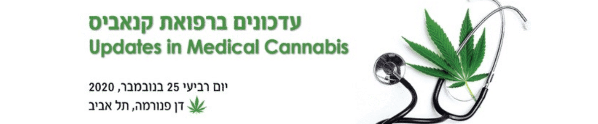 עדכונים ברפואת קנאביס 2020