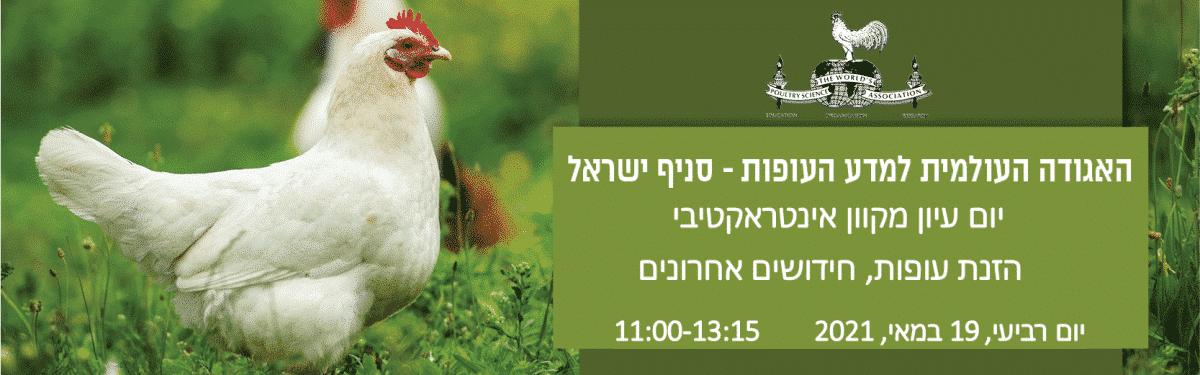 הזנת עופות, חידושים אחרונים - האגודה למדע העופות