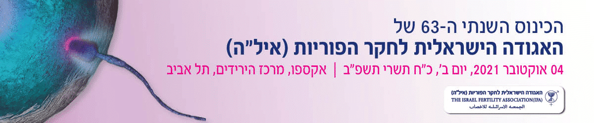 Israeli Fertility Association 2021