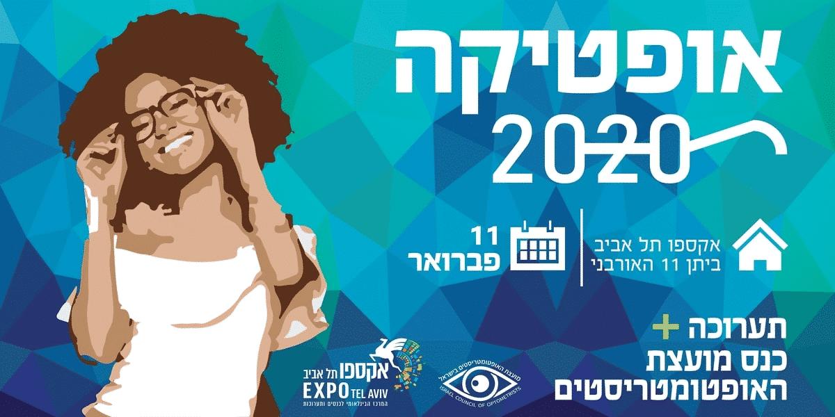 אופטיקה 2020