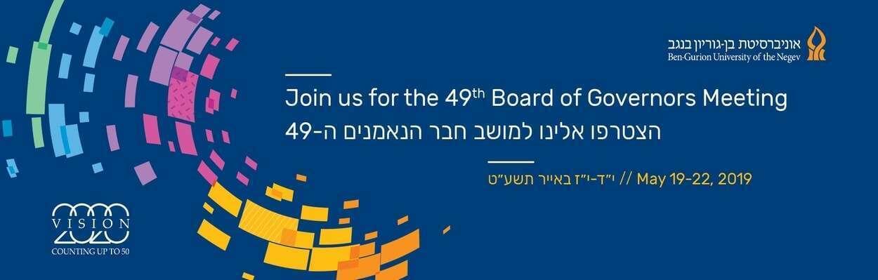 Ben Gurion University 2019