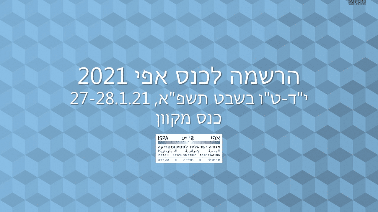 אפי 2021