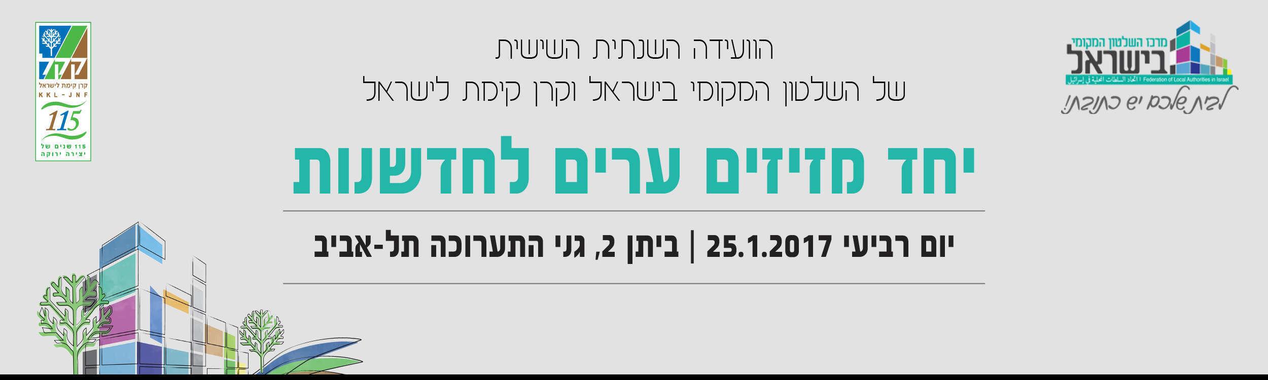 ועידת השלטון המקומי וקרן קימת לישראל 2017