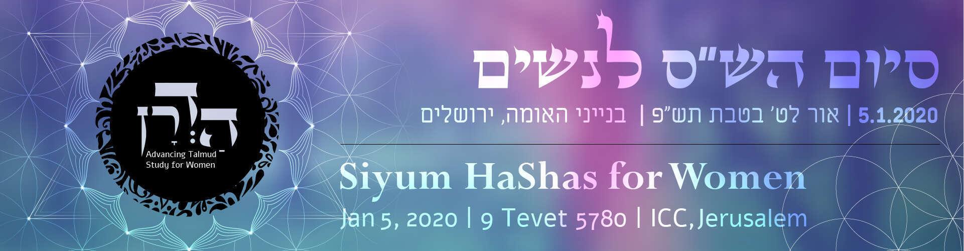 Hadran 2020