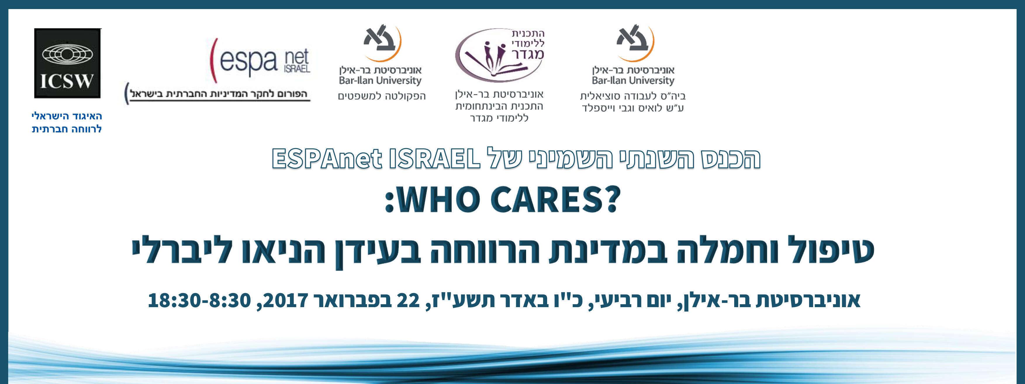 הכנס השנתי השמיני של ESPAnet Israel