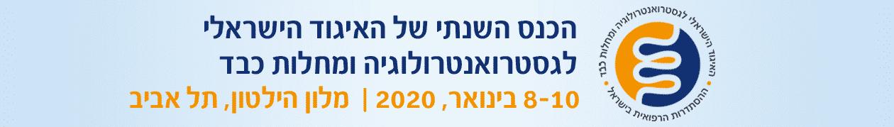 Gastro Annual Winter Meeting 2020