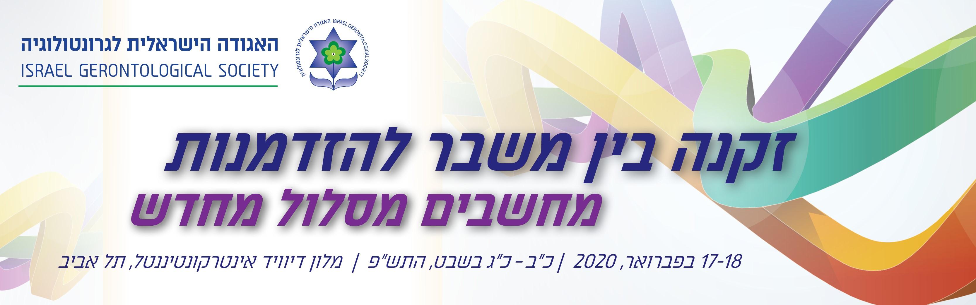 הכינוס הדו שנתי ה-23 של האגודה הישראלית לגרונטולוגיה, 17-18 בפברואר,2020