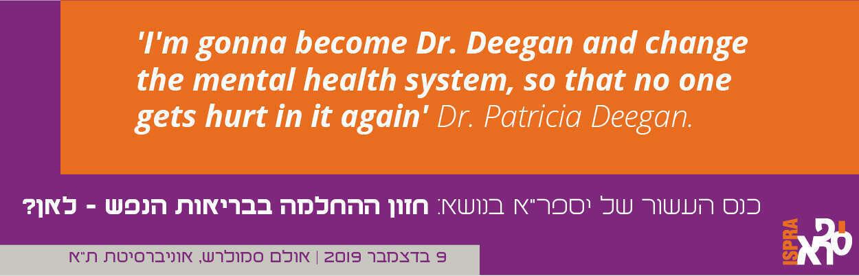 חזון ההחלמה בבריאות הנפש - לאן?