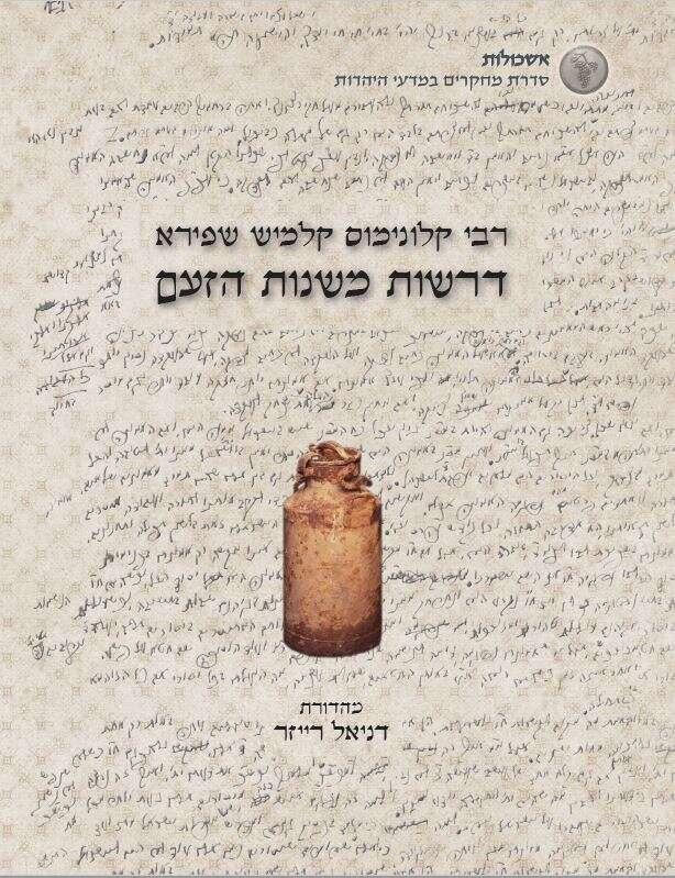 Rabbi Kalonymus Kalman Shapira