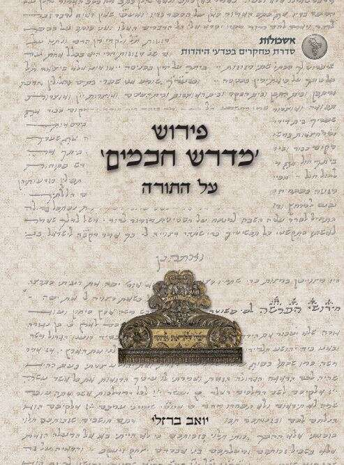 Midrash Hakhamim Commentery On The Torah Exodus Numbers Deuteronomy Published According To A Unique Manuscript With An Introduction