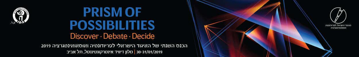 הכנס השנתי של האיגוד הישראלי לפריודונטיה ואוסאואינטג